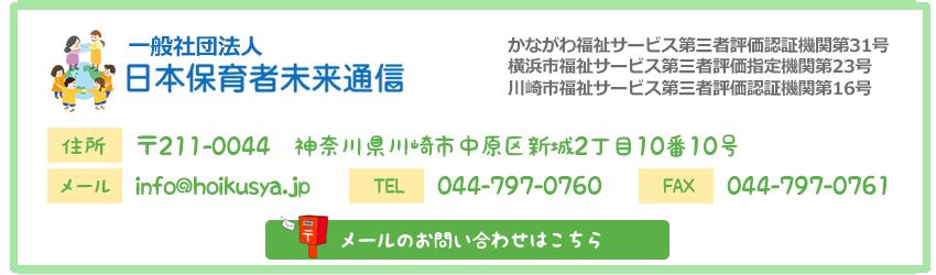日本保育者未来通信