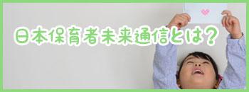 日本保育者未来通信とは